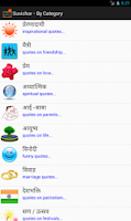 Screenshot of Vichar - Suvichar [By Shree++]