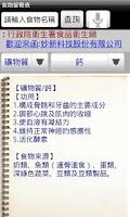Screenshot of 食物營養表