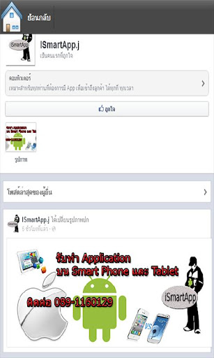 iSmartApp
