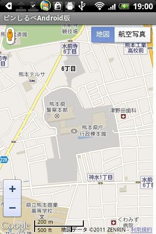 熊本県電話帳