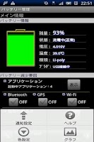Screenshot of バッテリー管理