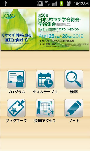 第56回日本リウマチ学会総会・学術集会