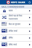 Screenshot of HDFC Bank Hindi