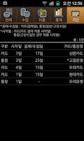 Screenshot of 모아모아 가계부