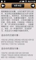 Screenshot of 最全的生日詳解書- 愛情/事業/健康/幸運