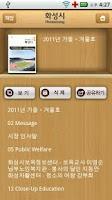 Screenshot of 화성소식지