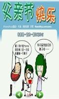 Screenshot of 不能給女生看的漫畫