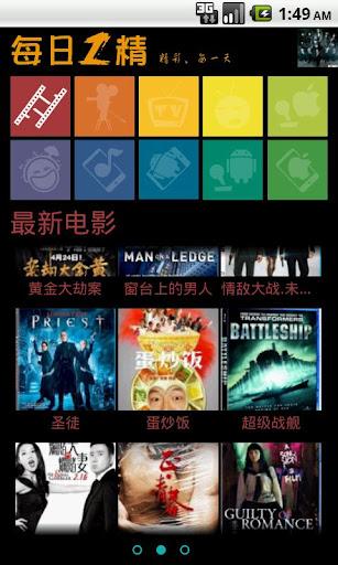 【免費娛樂App】每日1精-APP點子