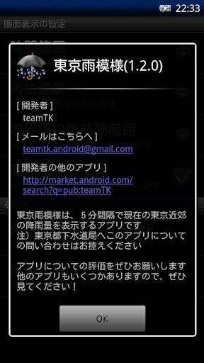 玩免費天氣APP|下載東京雨模様 app不用錢|硬是要APP