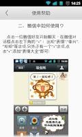 Screenshot of 表情大全:微信表情 QQ表情 微博表情 动态表情