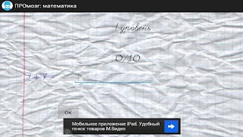 Screenshot of PRObrain: mathematics(free)