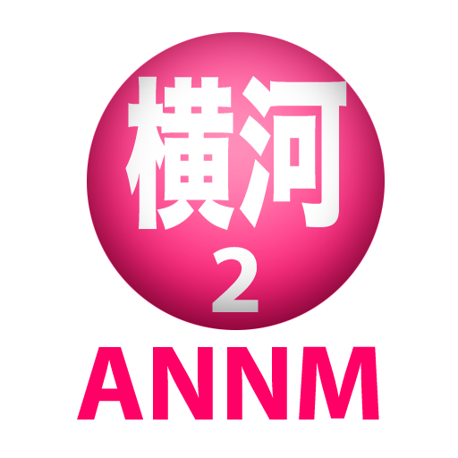 アイドリング横山&河村のオールナイトニッポンモバイル第2回 媒體與影片 App LOGO-硬是要APP