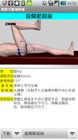 Screenshot of 関節可動域測定法(ROM-T)角度計付Lite