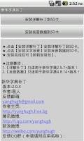 Screenshot of 新华字典补丁