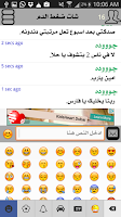 Screenshot of ضغط الدم