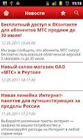Screenshot of ПА МТС Москва