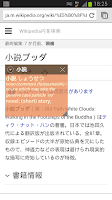 Screenshot of Popup Japanese Dictionary