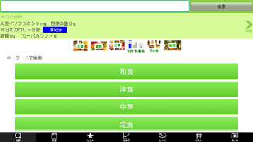 Screenshot of フードサーチ Free