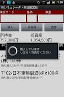 Screenshot of 株シミュレータ 無料版