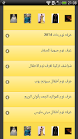 Screenshot of ديكورات غرف نوم أطفال ٢٠١٤