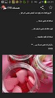 Screenshot of همسات من القلب