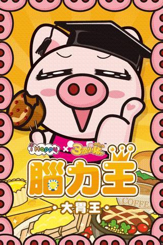3國小豬 大胃王