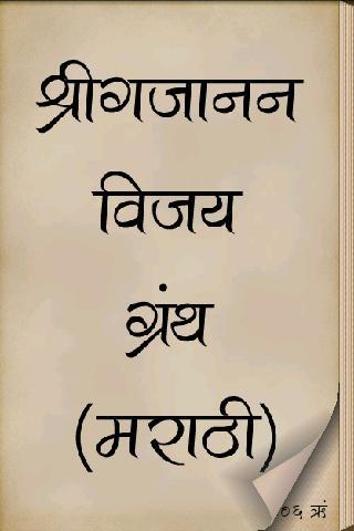 Shree Gajanan Vijay in Marathi