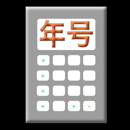 生产应用の年号電卓E LOGO-記事Game