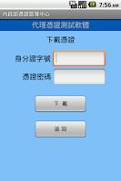 Screenshot of 代理憑證下載軟體