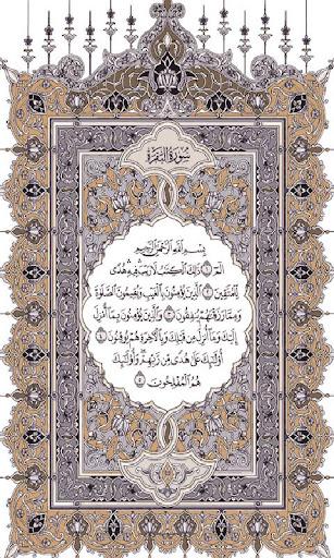 Quran tv القرآن - مصحف المدينة