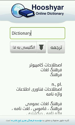 Hooshyar Online Dictionary