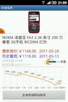 Screenshot of 盒子比价搜索