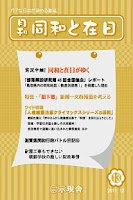 Screenshot of 月刊「同和と在日」 2011年12月 示現舎 電子雑誌