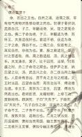 Screenshot of 影响中国的70本书