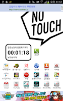 Screenshot of NoTouch prevent addiction