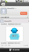Screenshot of iKnow英语