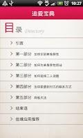 Screenshot of 追爱宝典
