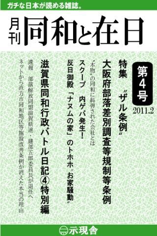 月刊「同和と在日」 2011年2月 示現舎 電子雑誌