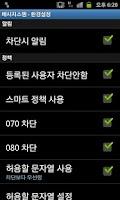 Screenshot of Message Spam