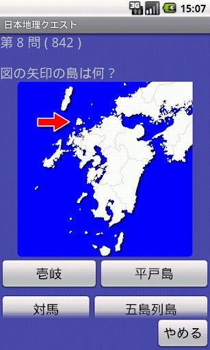 日本地理クエスト