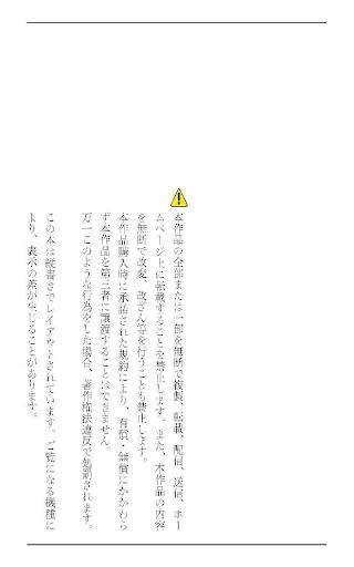 編み笠の中の天使 インディーズ文庫立ち読み版