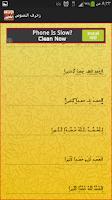 Screenshot of زخرفة البرودكاست حالات واتس اب