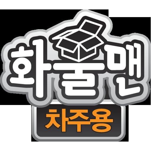 商業必備App 화물맨(차주용) LOGO-綠色工廠好玩App