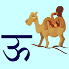Hindi Vowels Flashcards icon
