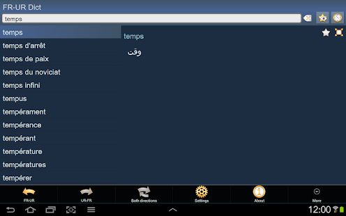 French Urdu dictionary + - screenshot