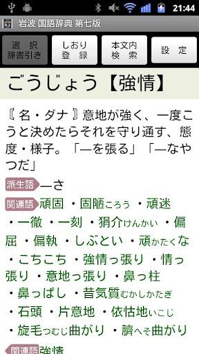 【免費書籍App】【販売終了】岩波国語辞典第七版-APP點子