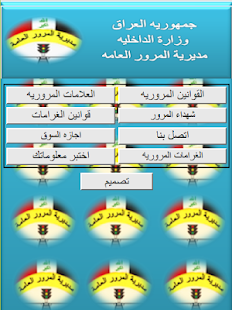 Iraq trafic - screenshot