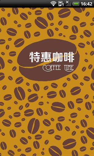 特惠咖啡-杭州