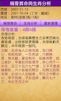 Screenshot of 吉祥起名與算命取名