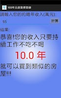 Screenshot of 104年台灣中部實價登錄隨身包 (20150716)